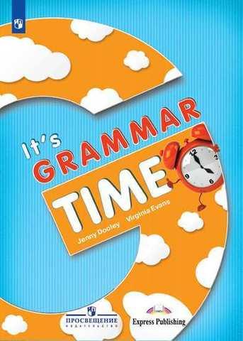 Время грамматики. 2-4 классы. Дули Д., Эванс В.