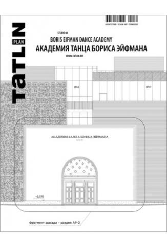 Tatlin Plan #15 Академия танца Бориса Эйфмана