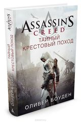 Assassin s Creed. Тайный крестовый поход