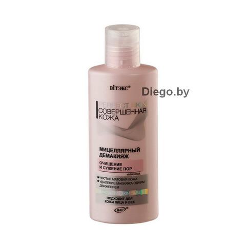 Мицеллярный демакияж для лица очищение и сужение пор , 150 мл ( Совершенная кожа )