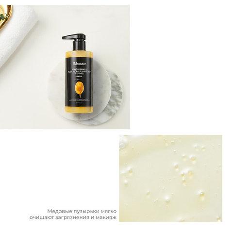 Кислородная пенка для умывания с экстрактом прополиса и маточного молочка HONEY LUMINOUS ROYAL PROPOLIS BUBBLE DEEP CLEANSER, 300 мл