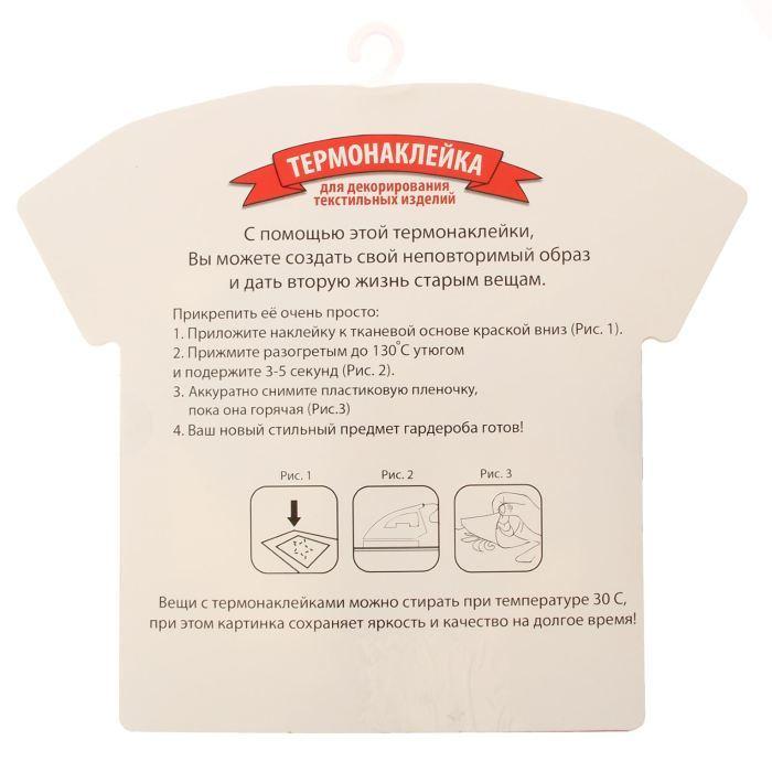 Термонаклейка для декорирования текстильных изделий