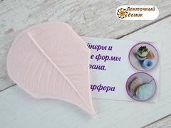 Молд Лепесток Пуансеттии 6,5*9 см