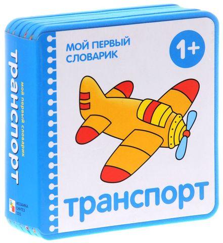 Мой первый словарик. Транспорт
