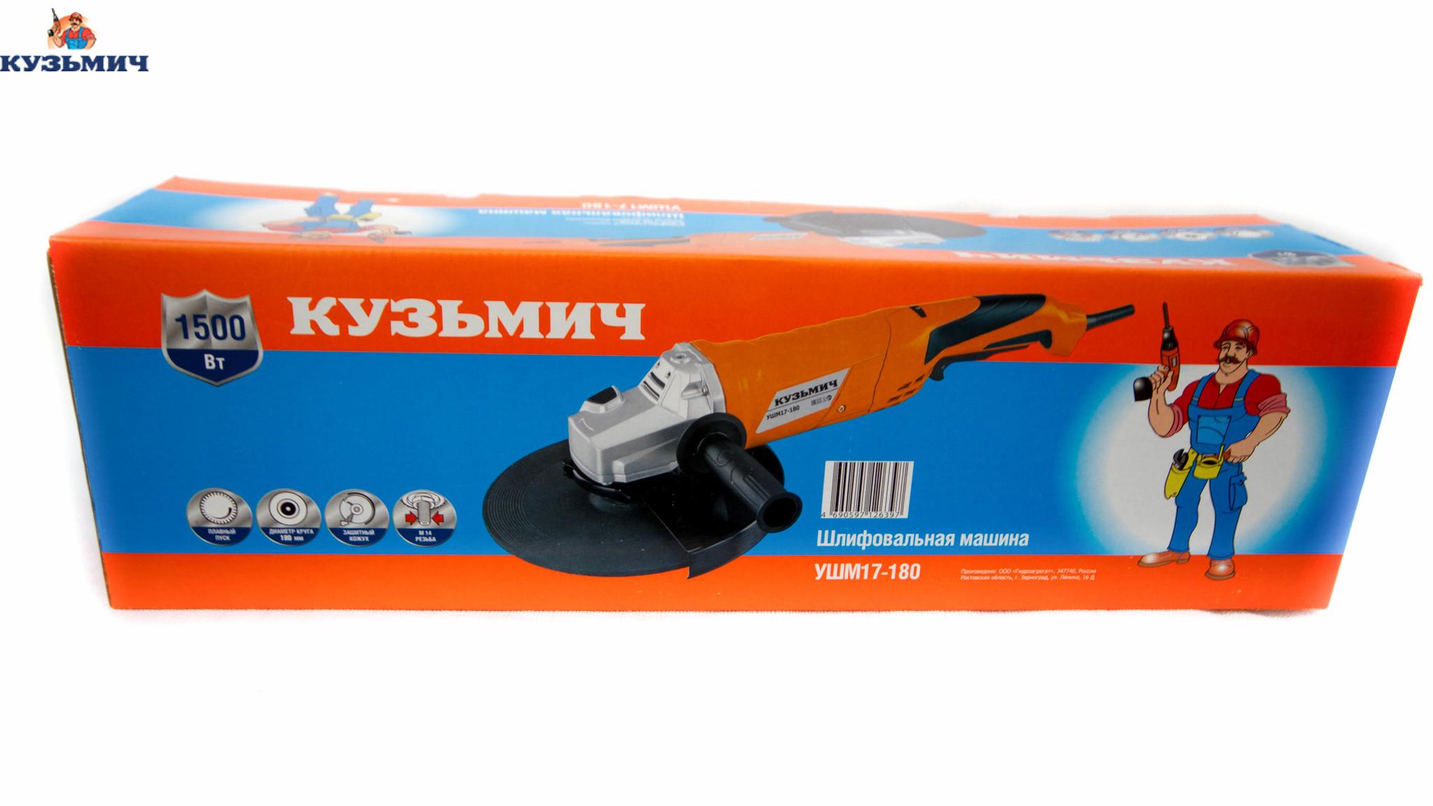 Шлифовальная машина Кузьмич УШМ17-180