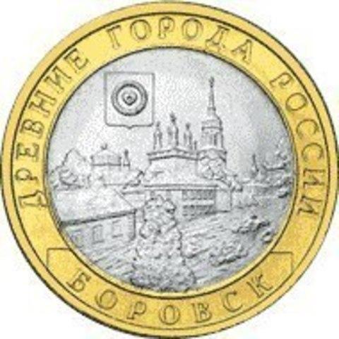 10 рублей Боровск 2005 г. UNC