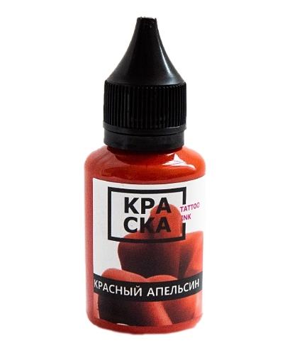 Пигмент Красный АПЕЛЬСИН 15 мл от КРАСКА tattoo ink