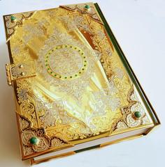 Коран. (Златоуст)