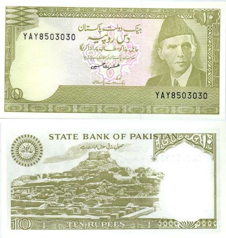 Банкнота 10 рупий 1983-1984 год, Пакистан (степлер). UNC