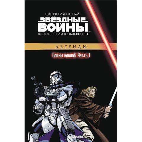Звёздные Войны. Официальная коллекция комиксов №13