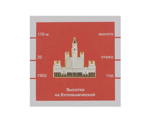 Значок металлический Московские тучерезы: Высотка на Котельнической набережной