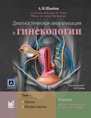Диагностическая визуализация в гинекологии. Руководство в 3-х томах. Том 1. Матка. Шейка матки