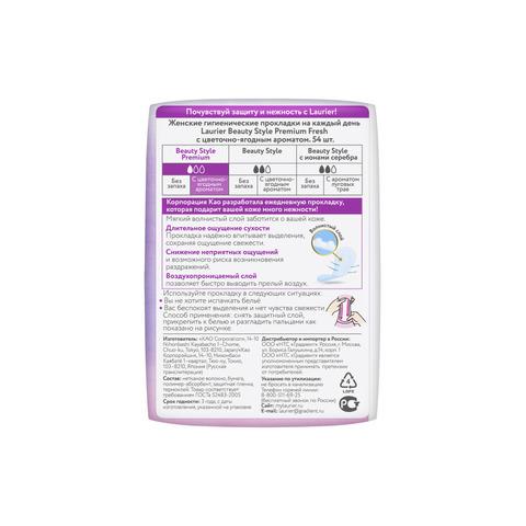 Laurier прокладки гигиенические женские на каждый день (цветочно-ягодный аромат, 54 шт)