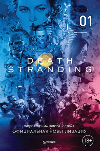 Death Stranding. Часть 1 (Хидео Кодзима)