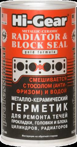 9041 Металлогерметик для сложных ремонтов системы охлаждения  HEAVY DUTY METALLIC - CERAMIC, шт