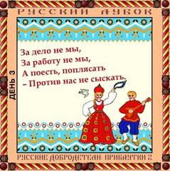 Магнитный набор «Русские добродетели: Прибаутки №2»