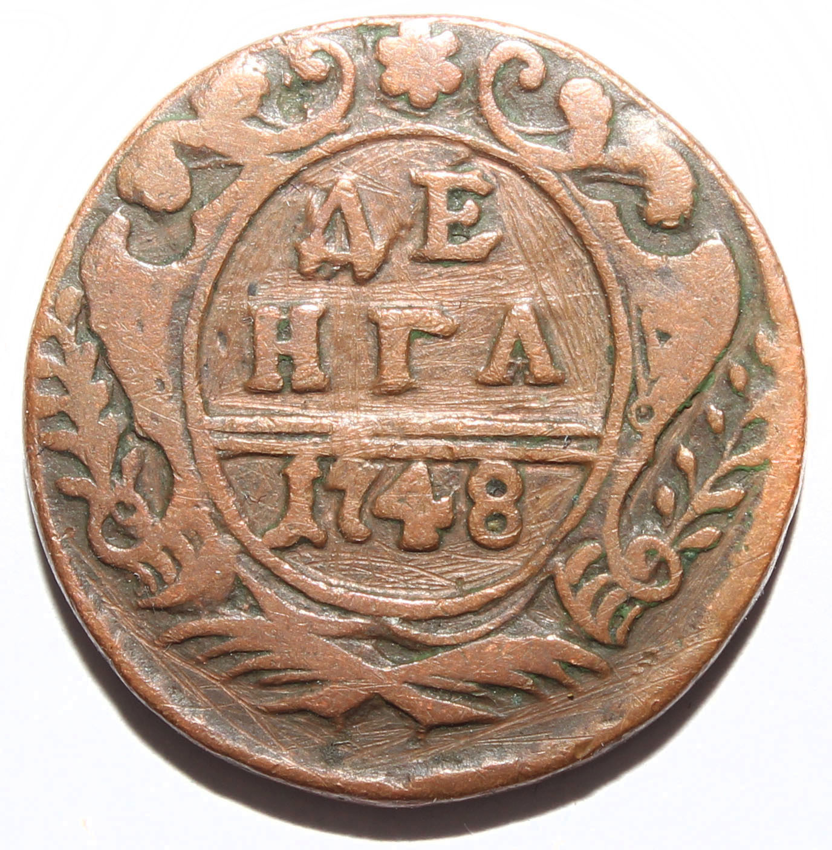 Денга 1748 г. Елизавета I. VF