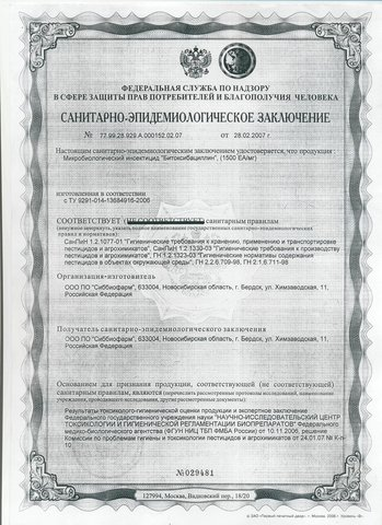 Удобрение Гуми 6 г + БТБ 25 г + ЛПЦ 25 г