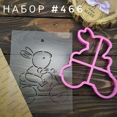 Набор №466 - Зайчик на мопеде
