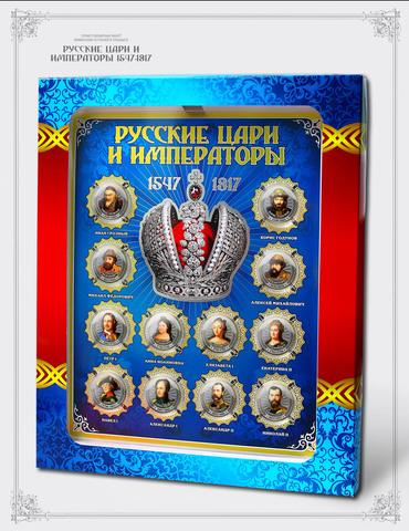 """Набор """"Русские цари и императоры"""". Гравированные цветные монеты 25 р. на планшете с коробкой"""