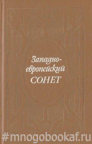 Западно-европейский сонет XIII - XVII веков. Поэтическая антология