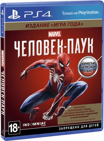 Marvel Человек-паук. Издание «Игра года» (PS4, русская версия)