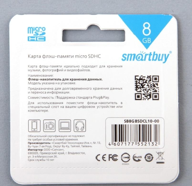 Карта памяти MICRO SD 8Gb Smart Buy Class 10 без адаптера SD