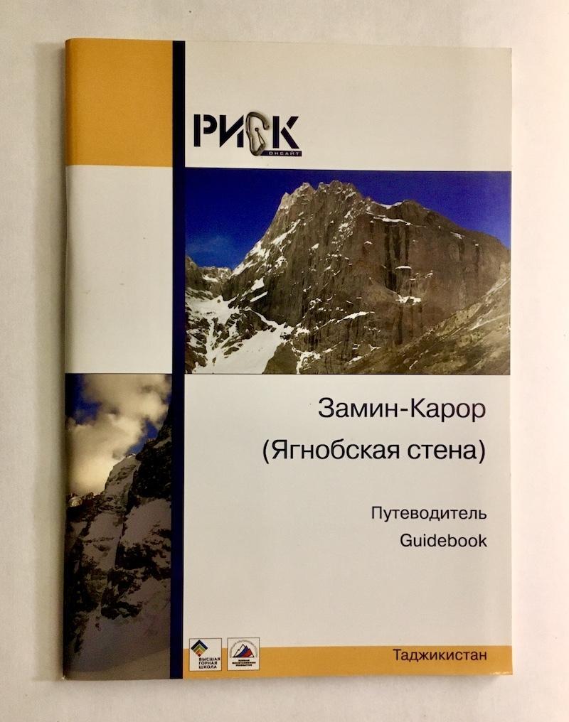 "Путеводитель Risk ""Замин-Кагор"", Таджикистан"