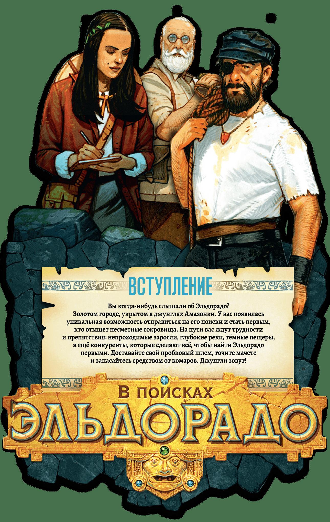 Настольная игра В поисках Эльдорадо