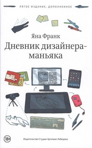 Дневник дизайнера-маньяка (Пятое издание)   Франк Яна