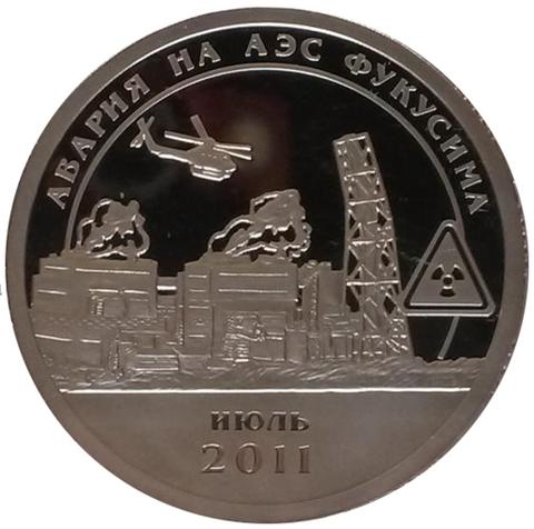 10 разменных знаков, 2011 год, СПМД, Авария на АЭС Фукусима. Вертолет. Остров Шпицберген. Проба. Алюминий