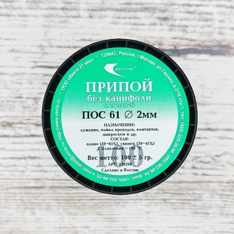 Припой ПОС 61, 2мм, катушка 100 гр.