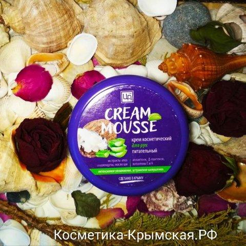 Крем для рук «Cream Mousse» питание и увлажнение™Царство Ароматов
