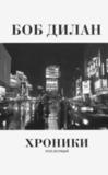 Хроники Том Первый / Боб Дилан