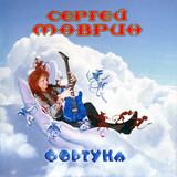 Сергей Маврин / Фортуна (2CD)