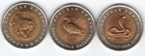 """Набор из 3 монет """"Красная книга"""" 1992 год (Кобра, Казарка, Тигр) XF-AU"""