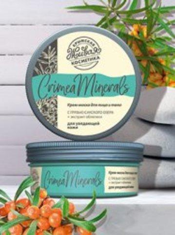 Крем-маска для увядающей кожи «Crimea Minerals» ™Царство Ароматов