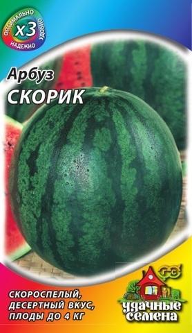 Семена Арбуз Скорик 1,0г