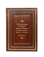 Российский хозяйственный винокур, пивовар, медовар, водочный мастер, квасник, уксусник и погребщик.
