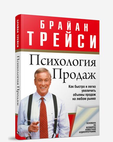 Фото Психология продаж