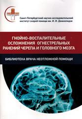 Гнойно-воспалительные осложнения огнестрельных ранений черепа и головного мозга