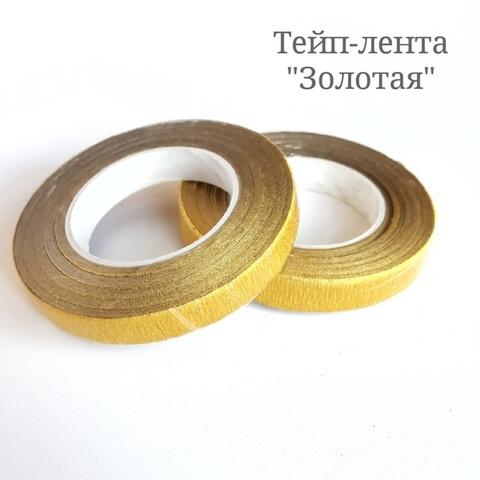 Флористическая лента 12мм 27м золото
