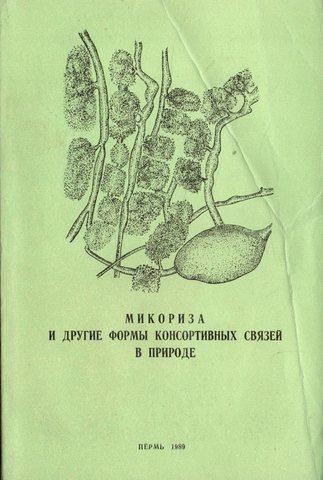 Микориза и другие формы консортивных связей в природе