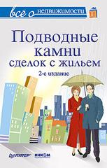 Все о недвижимости. Подводные камни сделок с жильем. 2-е издание