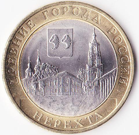 10 рублей 2014 Нерехта