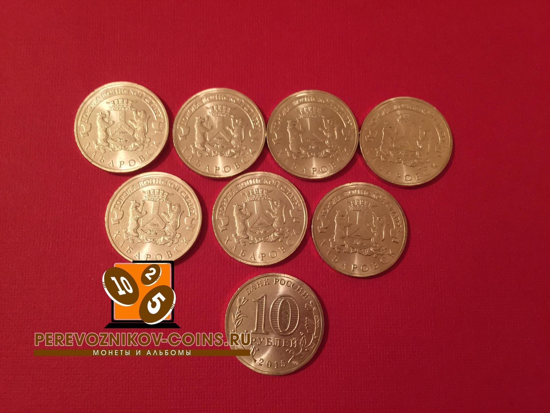 10 рублей Хабаровск (ГВС) 2015 г. UNC