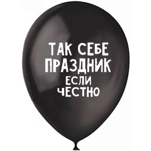 Воздушный шар Так себе праздник если честно