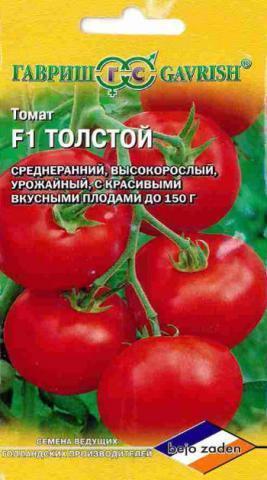 Семена Томат Толстой F1