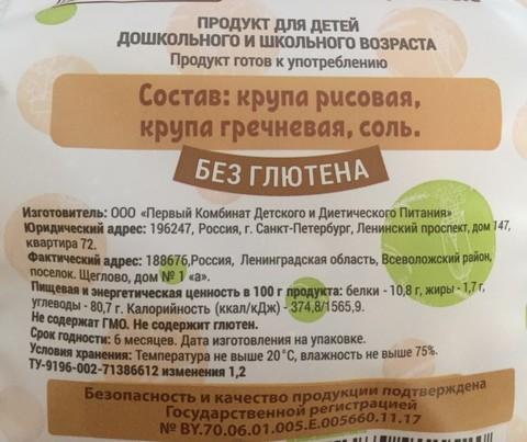 Шарики Греч-рис б/сах особые Непоседа б/глют30г