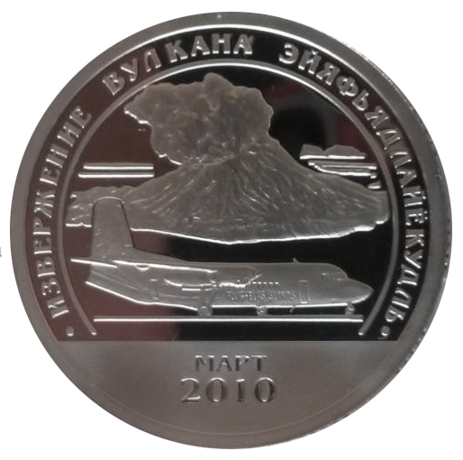 10 разменных знаков, 2010 год. СПМД, Извержение вулкана . Остров Шпицберген.